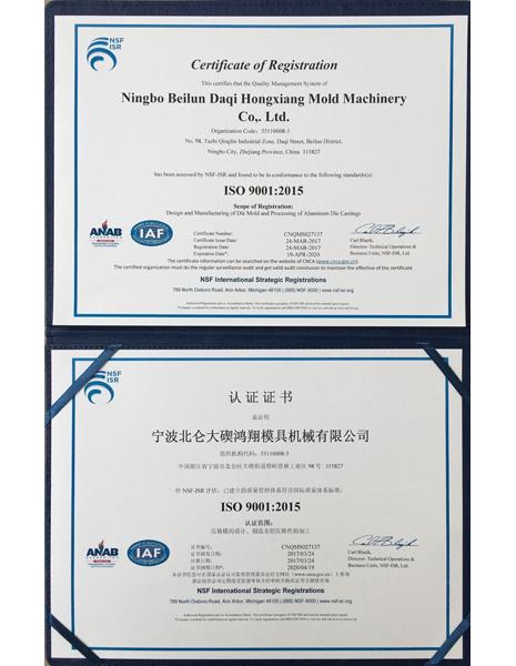 AQA认证证书